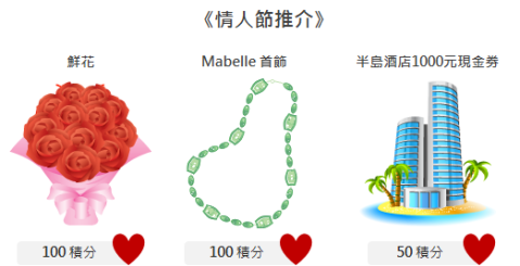 HK_Valentines_2014_gifties