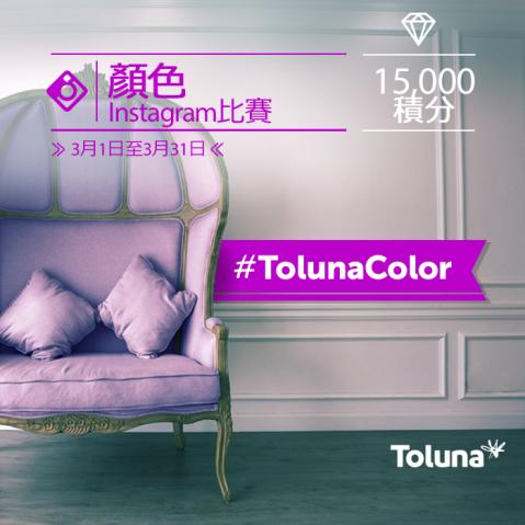 TolunaColor_HK
