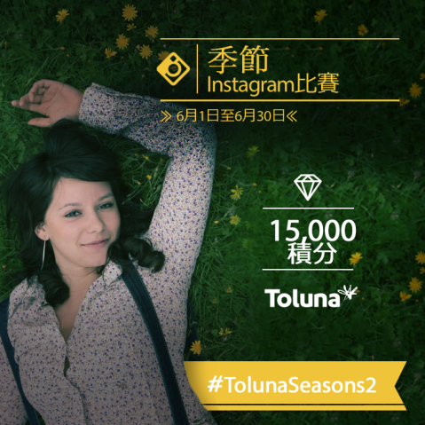 TolunaSeasons2_HK