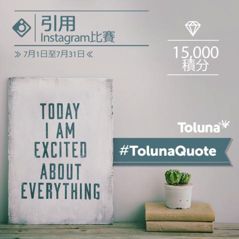 TolunaQuotes_Hk