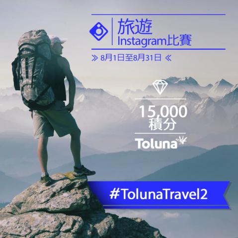 TolunaTravel2_HK