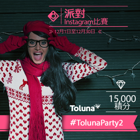 tolunaparty2_hk