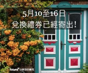 5月10至16日兌換禮券已經寄出!