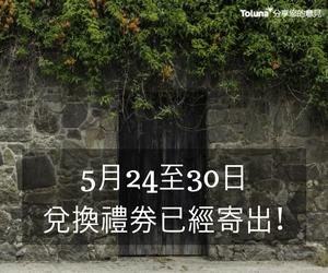 5月24至30日兌換禮券已經寄出!