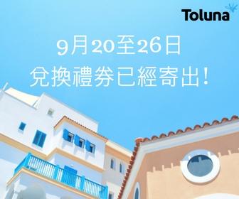 9月20至26日兌換禮券已經寄出!
