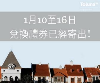 1月10至16日兌換禮券已經寄出!
