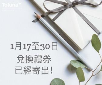 1月17至30日兌換禮券已經寄出!