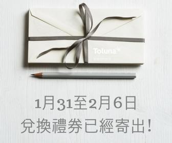 1月31至2月6日兌換禮券已經寄出!