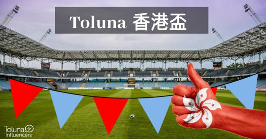 Toluna香港盃 (1)