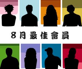8月最佳會員 (1)