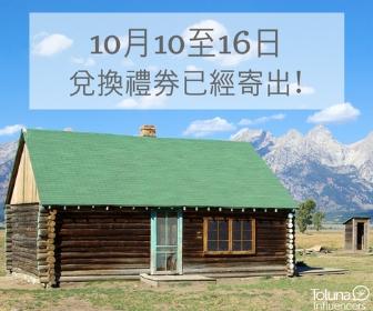 10月10至16日