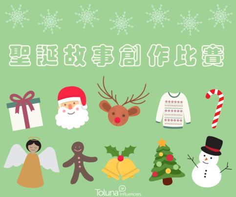 聖誕故事創作比賽
