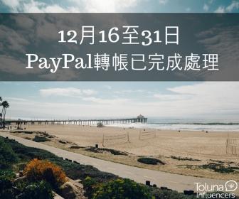 12月16至31日 (2)