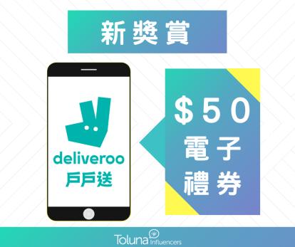 deliveroo (5)