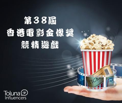 第38屆香港電影金像獎