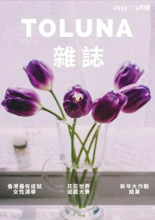 HK-Mar2019