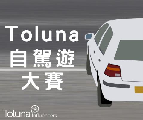 Toluna自駕遊大賽