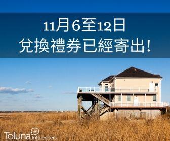 11月6至12日