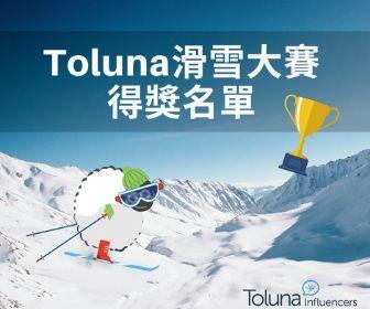 Toluna滑雪大賽得獎名單