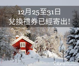 12月25至31日