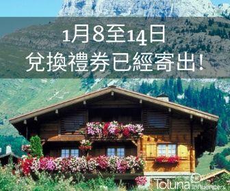 1月8至14日
