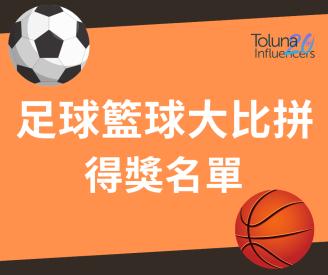 足球籃球大比拼得獎名單